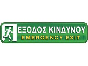 """Πινακίδα """"Εξοδος κινδύνου-Emergency Exit"""" 4x20cm"""