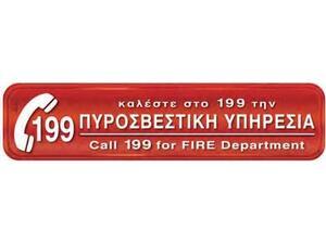 """Πινακίδα """"199 Πυροσβεστική υπηρεσία"""" 4x20cm αυτοκόλλητο"""