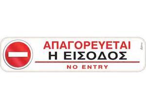 """Πινακίδα """"Απαγορεύεται η είσοδος"""" 4x20cm αυτοκόλλητο"""