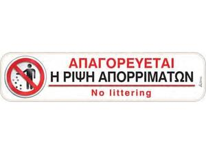 """Πινακίδα """"Απαγορεύεται η ρίψη απορριμάτων"""" 4x20cm αυτοκόλλητο"""