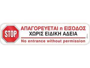 """Πινακίδα """"Απογορεύεται η είσοδος χωρίς ειδική άδεια"""" 4x20cm αυτοκόλλητο"""
