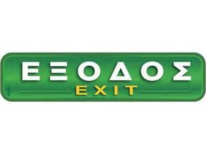 """Πινακίδα """"Έξοδος-Exit"""" 5x22cm αυτοκόλλητο"""