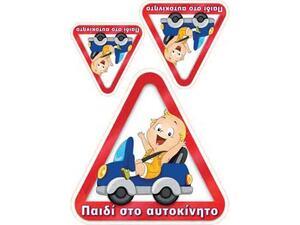 """Πινακίδα """"παιδί στο αυτοκίνητο"""" αυτοκόλλητο"""