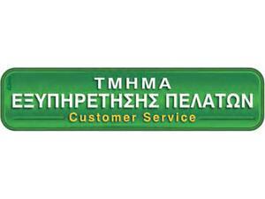 """Πινακίδα """"Τμήμα εξυπηρέτησης πελατών"""" 4x20cm αυτοκόλλητο"""