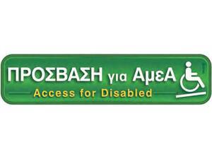 """Πινακίδα """"Πρόσβαση για ΑμεΑ"""" 4x20cm αυτοκόλλητο"""