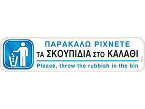 """Πινακίδα """"Παρακαλώ ρίχνετε τα σκουπίδια στο καλάθι"""" αυτοκόλλητο 4x20cm"""