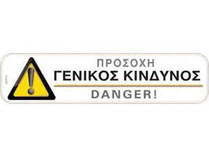 """Πινακίδα """"Προσοχή-Γενικός κίνδυνος"""" 4x20cm αυτοκόλλητο"""