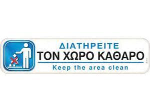 """Πινακίδα """"Διατηρείτε τον χώρο καθαρό"""" 4x20cm αυτοκόλλητο"""