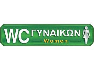 """Πινακίδα """"WC Γυναικών- Women"""" 4x20cm αυτοκόλλητο"""