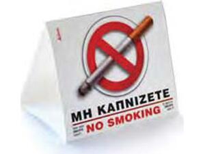 """Πινακίδα """"No smoking"""" τριγωνική 8x7x5cm"""