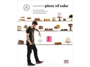 Piece of cake: Οι 120 καλύτερες συνταγές για κέικ από τον Άκη Πετρετζίκη
