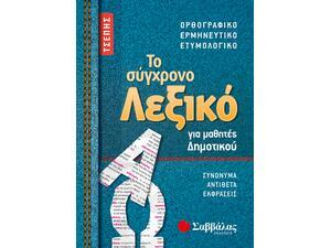 Το σύγχρονο λεξικό τσέπης για μαθητές Δημοτικού: Ορθογραφικό | Ερμηνευτικό | Ετυμολογικό