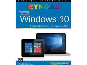 Ελληνικά Windows 10: Ο γρήγορος και εύκολος τρόπος για να μάθετε