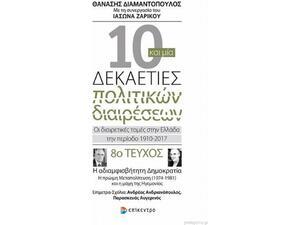 Δέκα και μία δεκαετίες πολιτικών διαιρέσεων Οι διαιρετικές τομές στην Ελλάδα την περίοδο 1910-2017