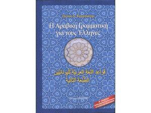 Η αραβική γραμματική για τους Έλληνες (Β΄έκδοση)
