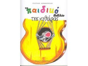 Το Παιδικό Βιβλίο Της Κιθάρας W119900054