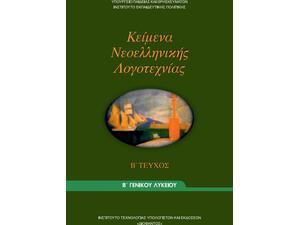 Κείμενα Νεοελληνικής Λογοτεχνίας Β' Γενικού Λυκείου Τεύχος Β