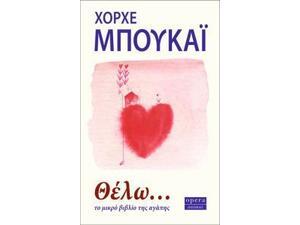 Θέλω... Το μικρό βιβλίο της αγάπης