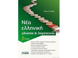 Νεα ελληνική γλώσσα & Λογοτεχνία β΄ λυκείου