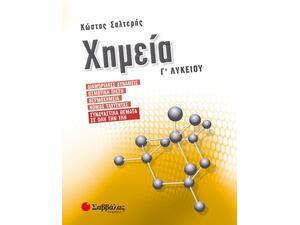 Χημεία Γ΄λυκείου - Συνδυαστικά θέματα σε όλη την ύλη.