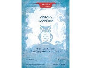Αρχαία Ελληνικά Γ΄λυκείου β΄τεύχος - Φάκελος υλικού, επεξεργασία κειμένων