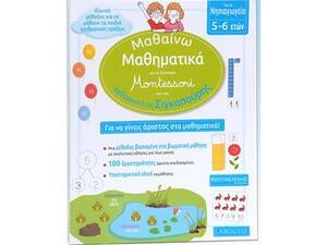 Μαθαίνω Μαθηματικά με το σύστημα Montessori και την παιδαγωγική της Σιγκαπούρης - Νηπιαγωγείο