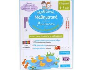 Μαθαίνω Μαθηματικά με το σύστημα Montessori και την παιδαγωγική της Σιγκαπούρης - Α Δημοτικού