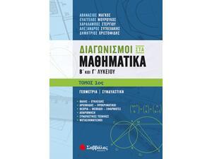 Διαγωνισμοί στα Μαθηματικά Β' και Γ' Λυκείου 1ος Τόμος: Γεωμετρία | Συνδυαστική