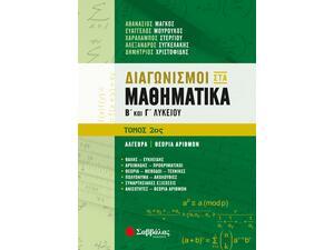 Διαγωνισμοί στα Μαθηματικά Β' και Γ' Λυκείου 2ος Τόμος: Άλγεβρα | Θεωρία Αριθμών
