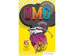 OMG Stories - 45 πραγματικές ιστορίες που προκαλούν φρενίτιδα