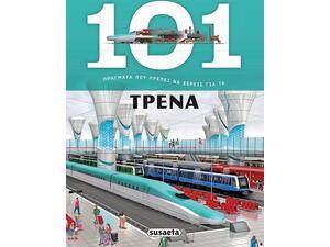 101 Πράγματα που πρέπει να ξέρεις για τα τρένα