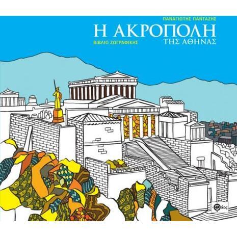 Βιβλίο ζωγραφικής - Η Ακρόπολη Της Αθήνας
