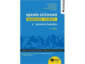 Αρχαία Ελληνικά Γ΄ ΓΕΛ - Φάκελος Υλικού (Β΄ τόμος)