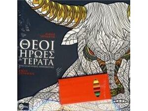 Βιβλίο ζωγραφικής - Θεοί, Ήρωες Και Τέρατα Της Ελληνικής Μυθολογίας
