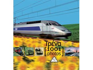 Τρένα - 1001 photos