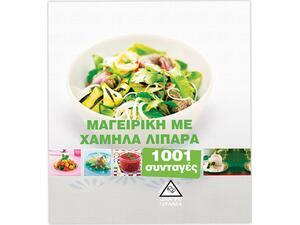 Μαγειρική με χαμηλά λιπαρά - 1001 συνταγές