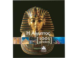Η Αίγυπτος - 1001 photos
