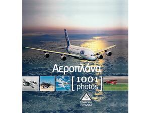 Αεροπλάνα - 1001 photos