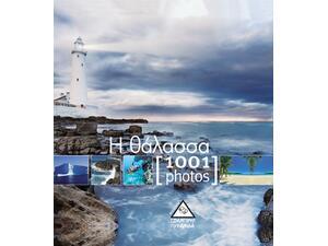 Η θάλασσα - 1001 photos