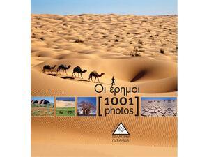 Οι έρημοι - 1001 photos