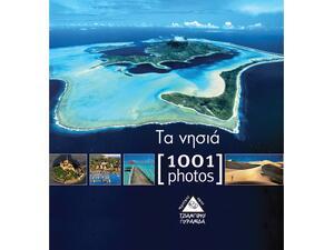 Τα νησιά - 1001 photos