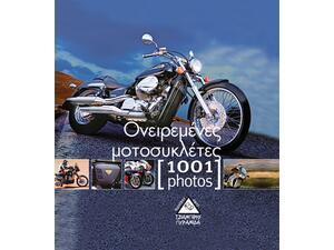Ονειρεμένες μοτοσυκλέτες - 1001 photos