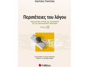 Περιπέτειες του λόγου τεύχος β': Νεοελληνική Γλώσσα και λογοτεχνία για τις Πανελλαδικές εξετάσεις