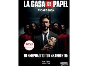 La casa de papel: Escape book - Το ημερολόγιο του καθηγητή