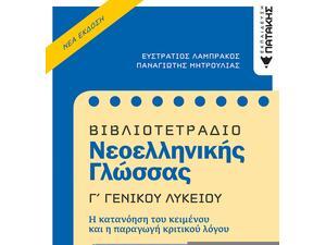 Βιβλιοτετράδιο Νεοελληνικής Γλώσσας, Γ΄ Γενικού Λυκείου (Νέα έκδοση)