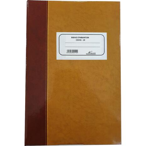 Βιβλίο συμβάντων COVID-19 20x30cm 100 φύλλων