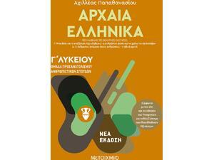 Αρχαία Ελληνικά ΙΙ - Ομάδα προσανατολισμού ανθρωπιστικών σπουδών - Γ΄ Λυκείου