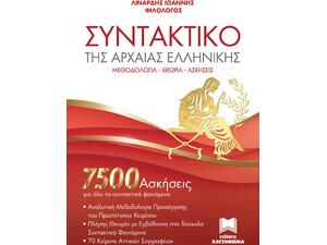 Συντακτικό της Αρχαίας Ελληνικής (7500 ασκήσεις)