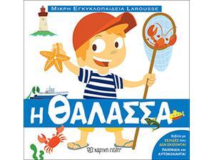 Μικρή Εγκυκλοπαίδεια Larousse  - Η Θάλασσα