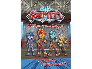 Gormiti - Χρωμοσελίδες Νο 53-Oι Ήρωες του Γκορμ